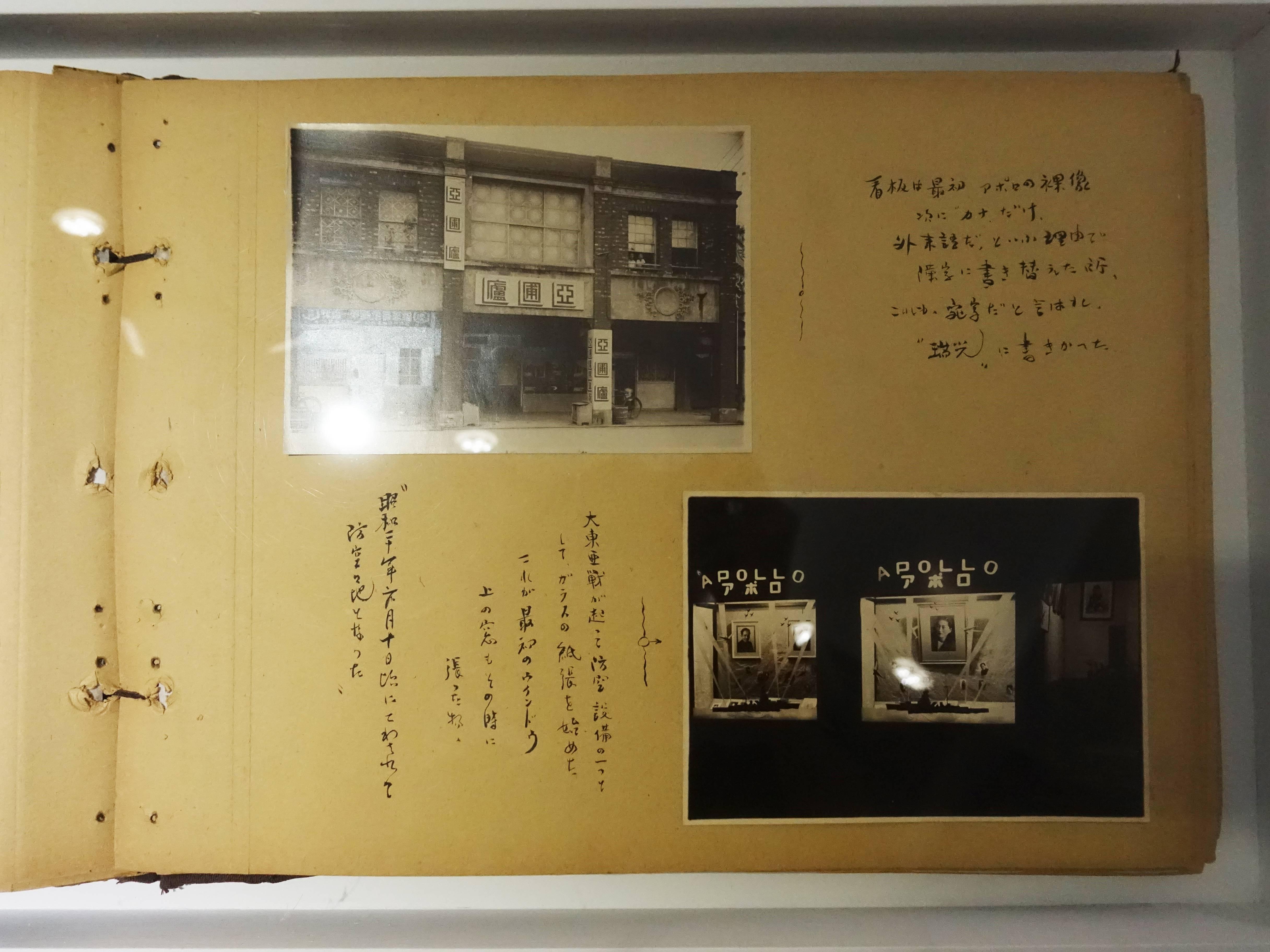 彭瑞麟,《回憶寫真》,28x38 cm,相簿,1945。