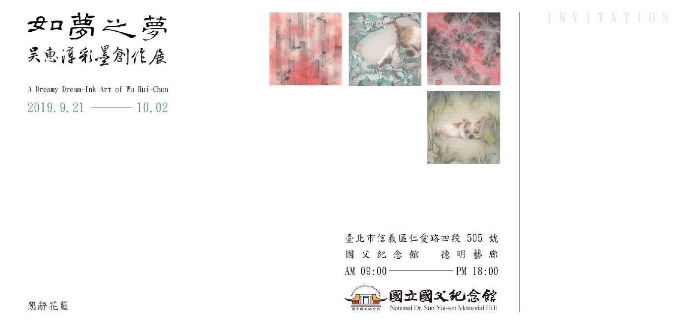 如夢之夢—吳惠淳彩墨創作展