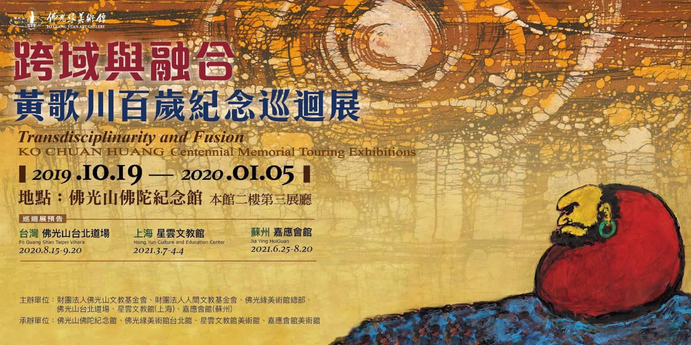 跨域與融合—黃歌川百歲紀念巡迴展