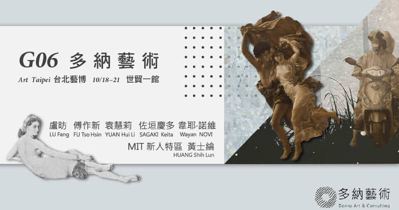 G06 展位:多納藝術 (2019 台北藝博)