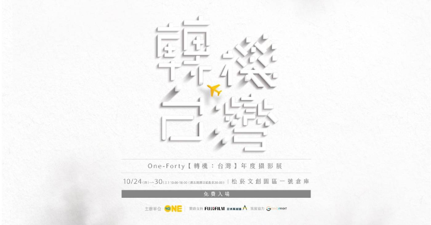 One-Forty 【轉機:台灣】年度攝影展