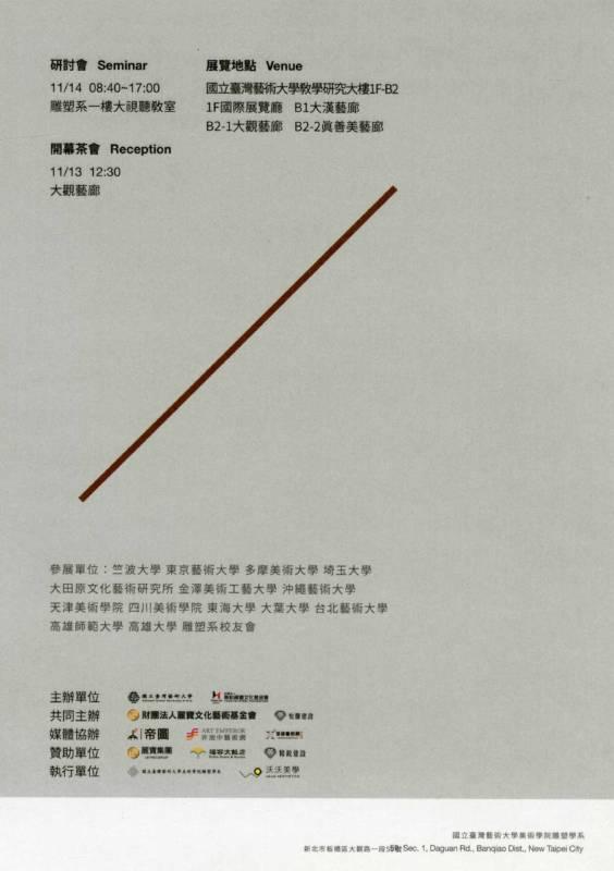 第十屆袖珍雕塑邀卡。圖/國立台灣藝術大學雕塑學系提供