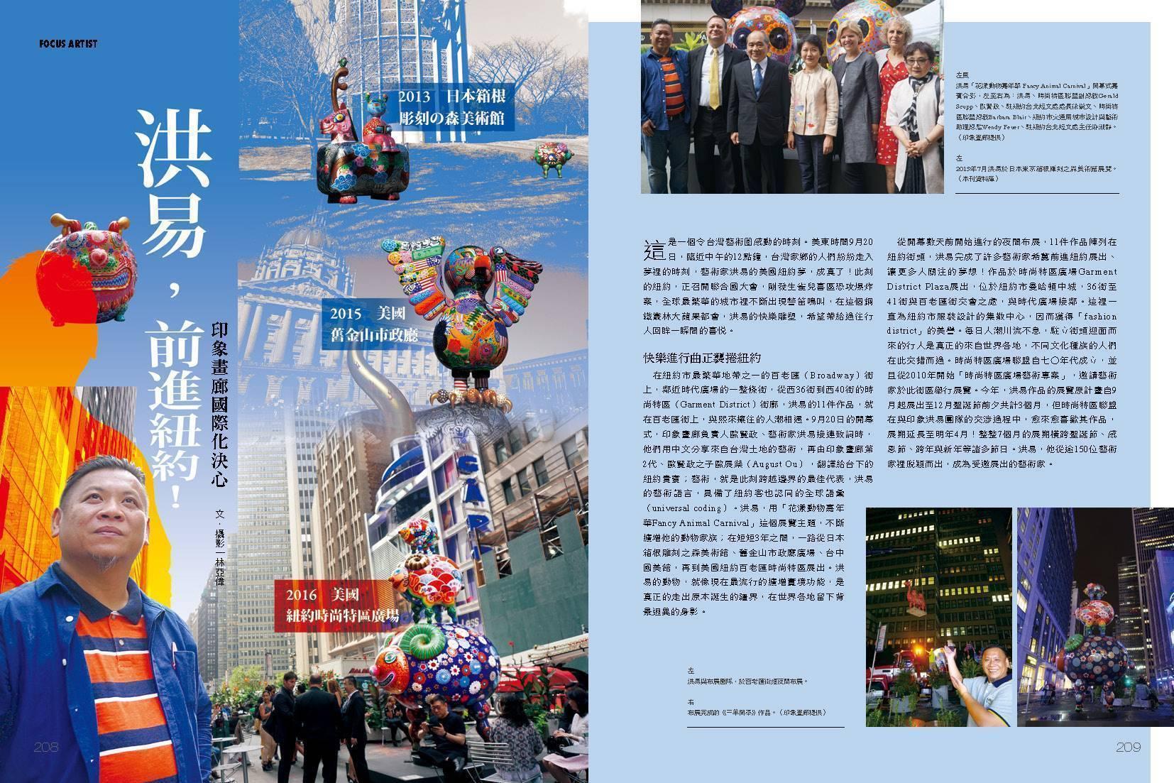 典藏投資No.108 2016年10月號 雜誌內文