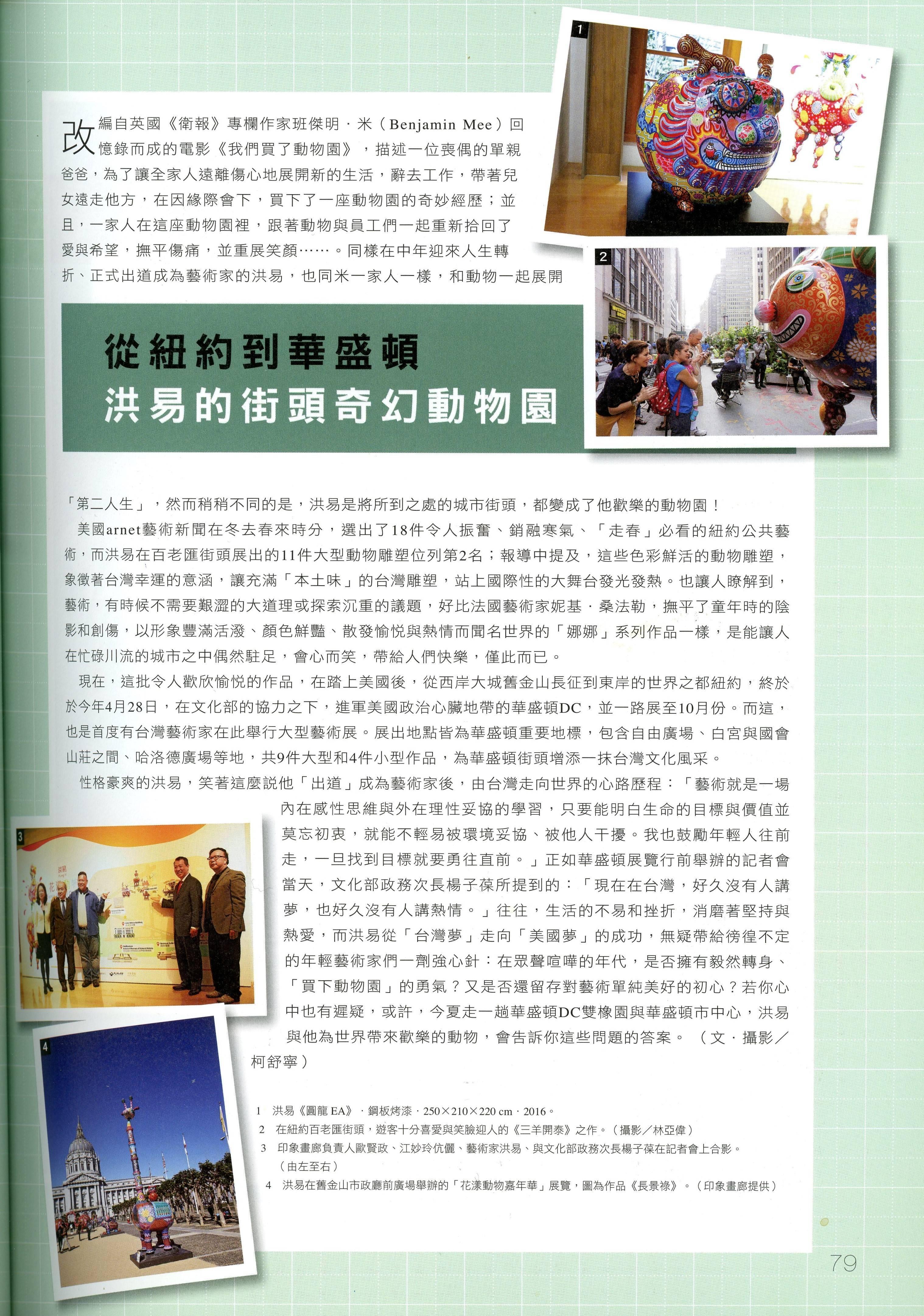 典藏投資No.115 2017年5月號 雜誌內文