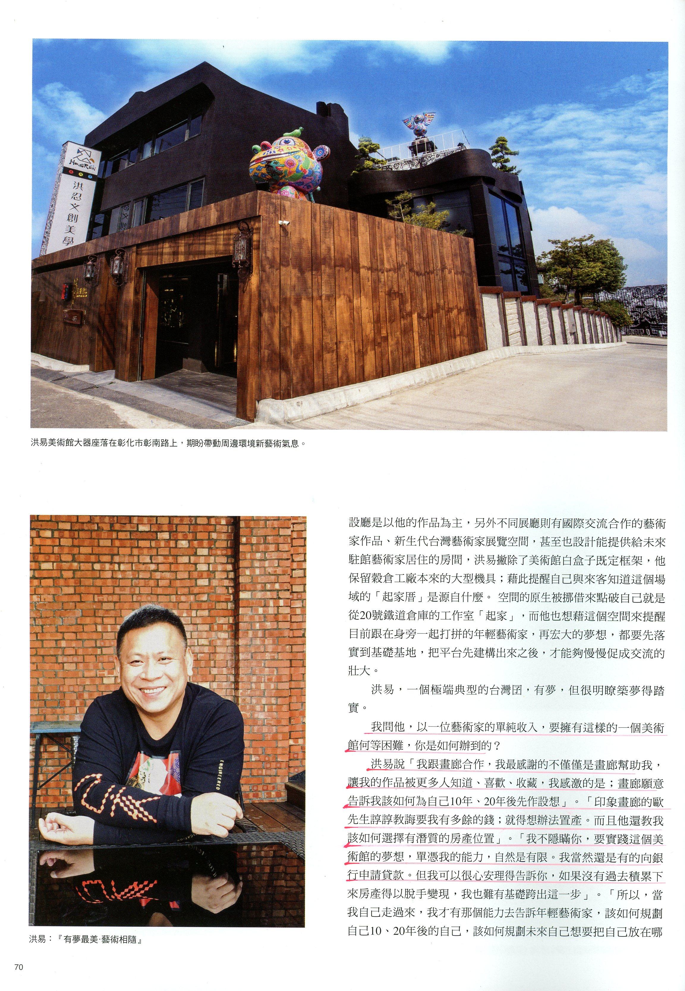 「20年築一夢-聽洪易如何打造他的個人美術館」報導內頁