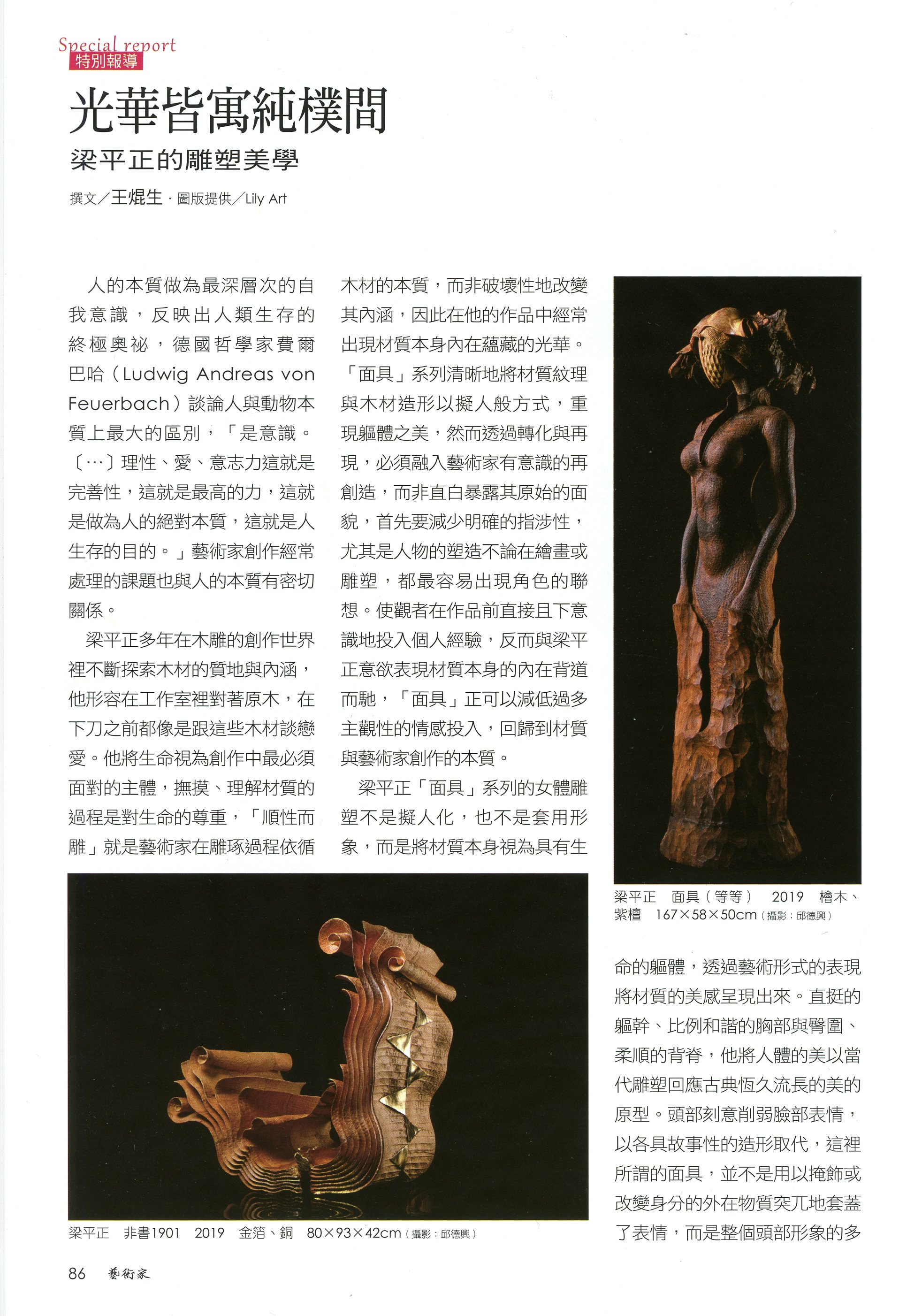 雜誌報導頁面