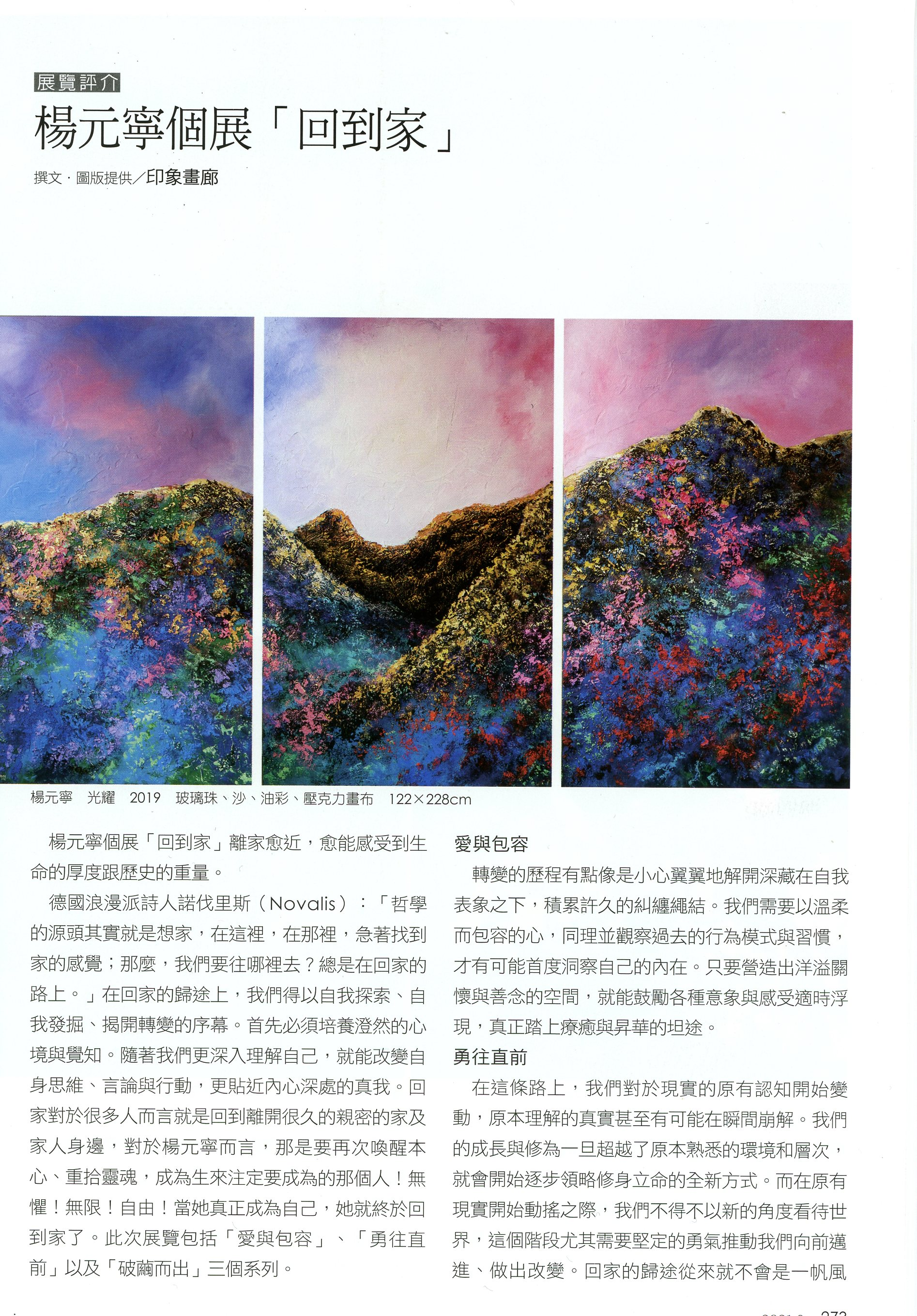 藝術家No.556 2021年9月號_page273