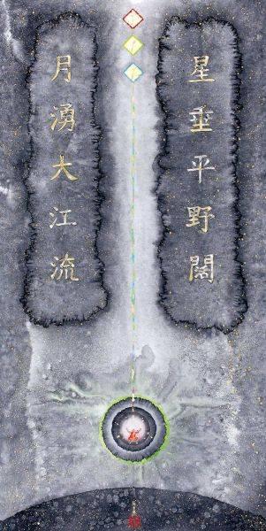 薪傳 | 劉國松現代水墨師生展-蘇玄德 天地之間