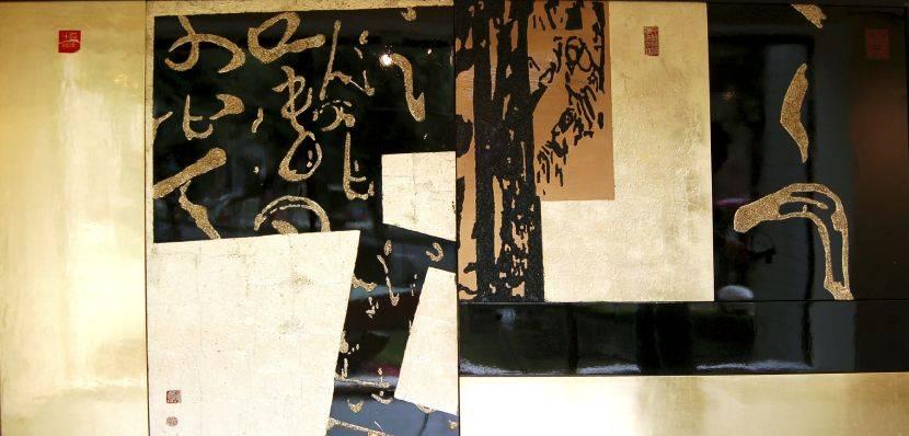 李錫奇-再本位2005