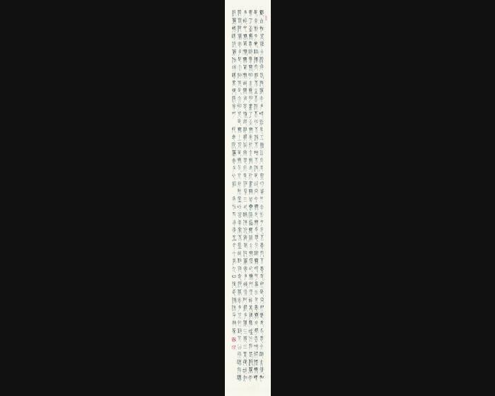 張志鴻-四体心經-1