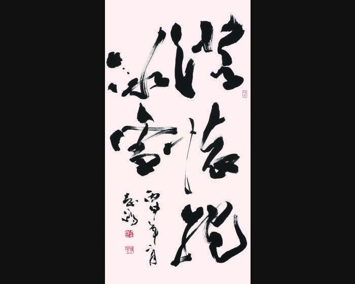 張志鴻-澄懷抱冰雪