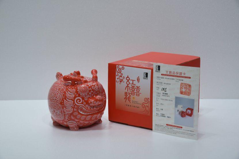 洪易-九龍茶罐 紅囍龍 平裝
