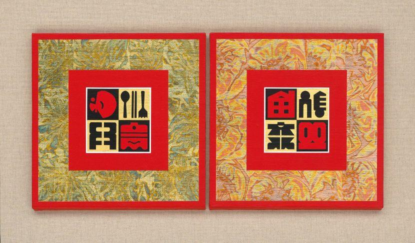 廖修平-人生四季(I)