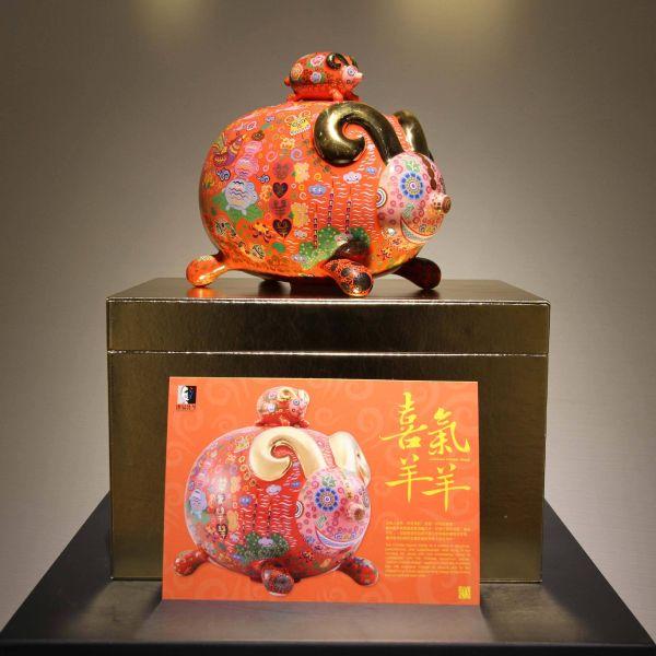 洪易-喜氣羊羊