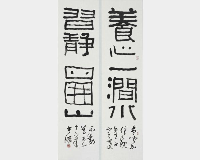 趙宇脩-隸書 養心‧習靜 五言聯