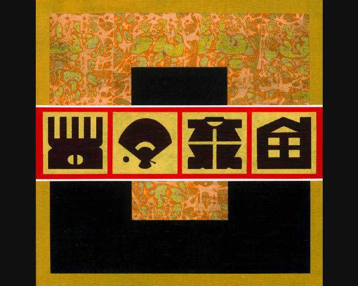 廖修平-東方節 (B) Oriental Festival-B