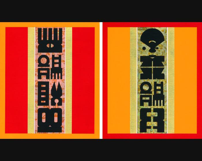廖修平-雙門  Double Gate