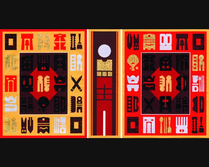 廖修平-富臨門(十二)  Gate of Wealth ⅩⅡ