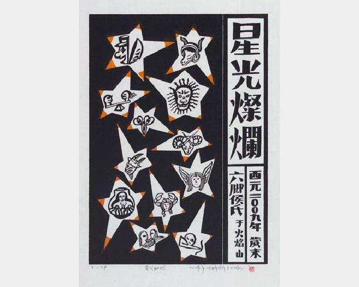 侯俊明(六腳侯氏)-星光燦爛(收藏版AP)