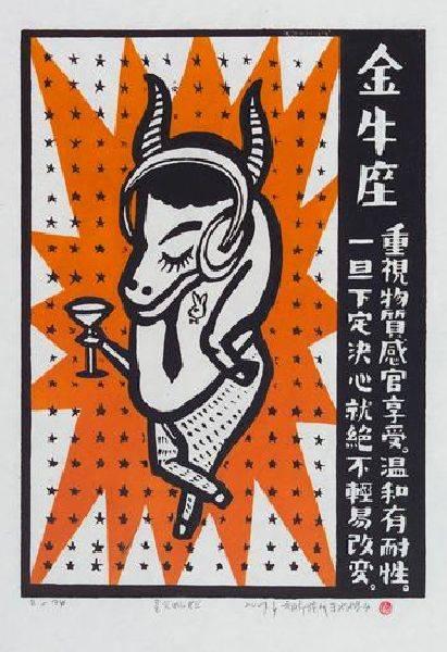 侯俊明-金牛座