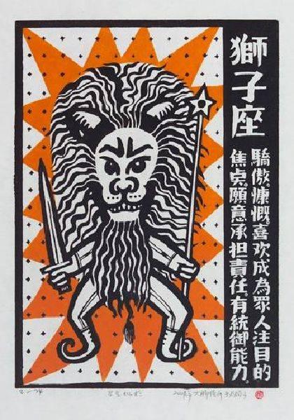 侯俊明(六腳侯氏)-獅子座