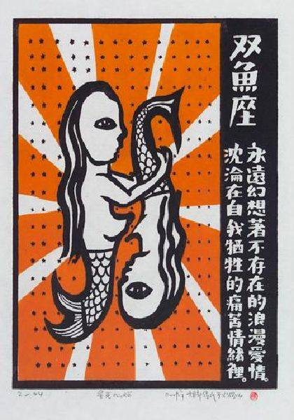 侯俊明-雙魚座