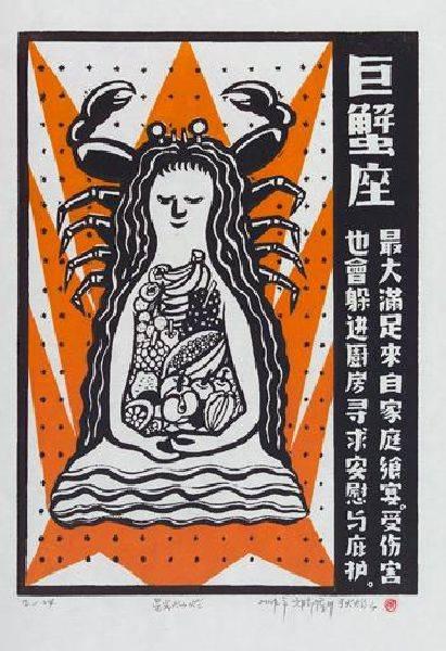 侯俊明-巨蟹座