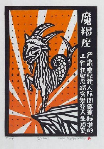 侯俊明-摩羯座