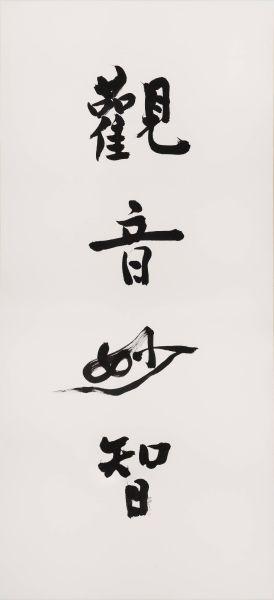 許悔之-觀音妙智(濃墨)