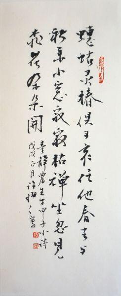 許悔之-臺靜農甲子小詩