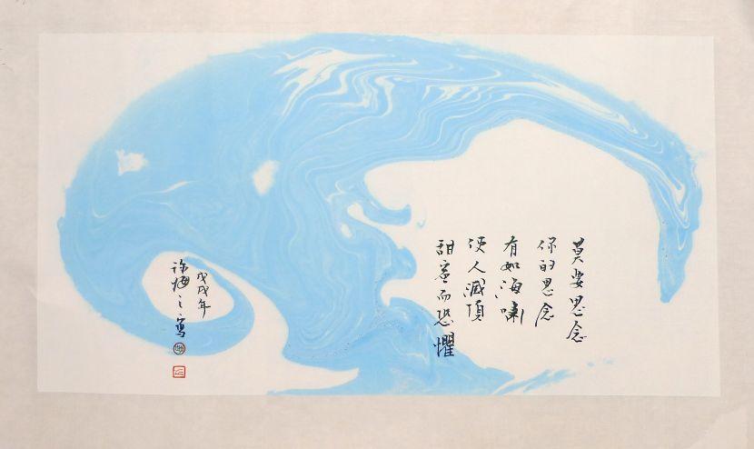 許悔之-關於海以及其他:思念的海嘯