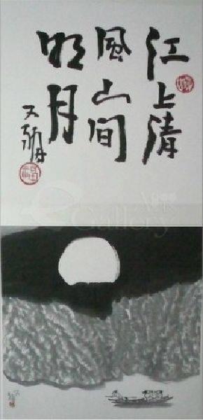 賈又福-江上清風山間明月圖
