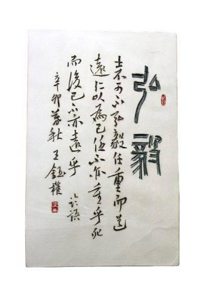 王鈺權-弘毅