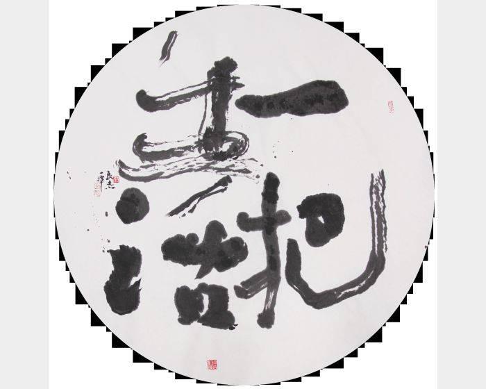柯良志-一把生活