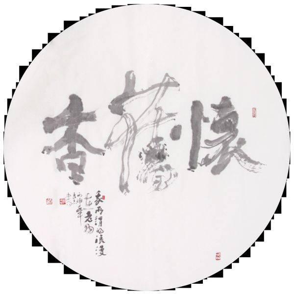 柯良志-我所謂的浪漫