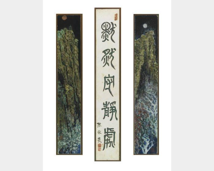 陳永森-默然守靜處