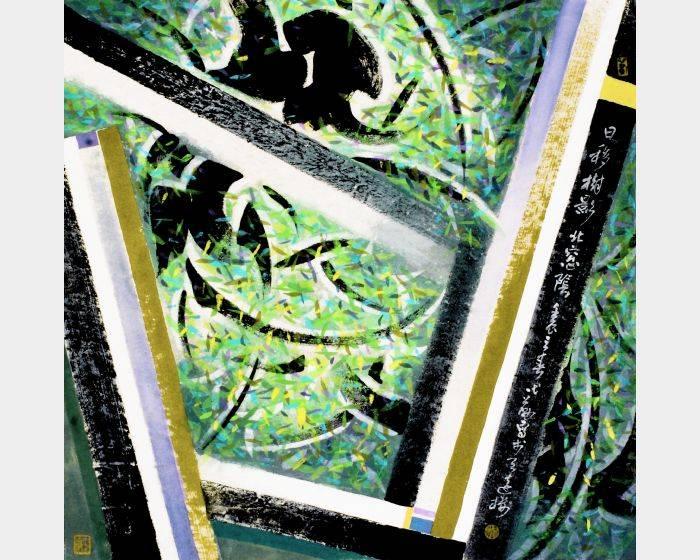程代勒-日移樹影北窗陰