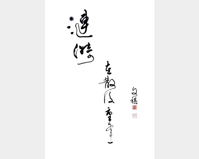 曾文祺-漣漪