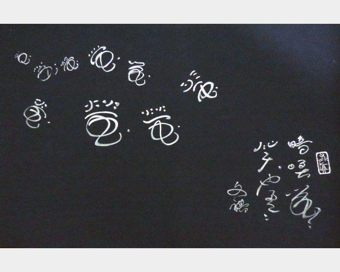 曾文祺-螢螢火金姑
