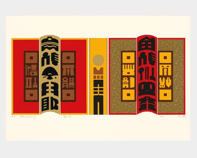 廖修平-節日之門 Gate of Festival