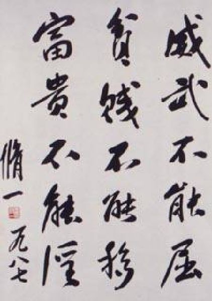 盧修一-威武不能屈 貧賤不能移 富貴不能淫