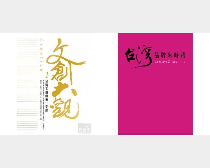 白鷺鷥文教基金會 授權販售書籍-《文創大觀1&2》兩冊合購