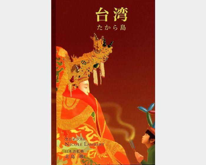 白鷺鷥文教基金會 授權販售書籍-「台灣--珍寶之島」(日文版)