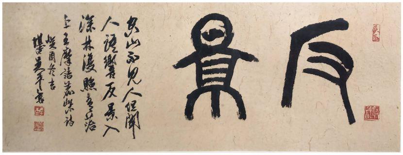 吳平-字畫