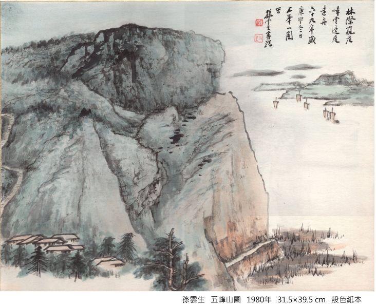 孫雲生-五峰山圖