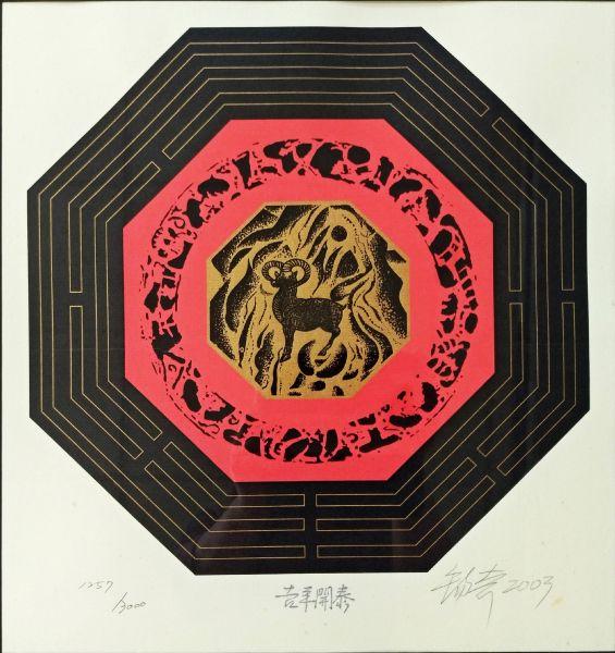 李錫奇-吉羊開泰