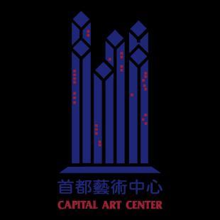 首都藝術中心