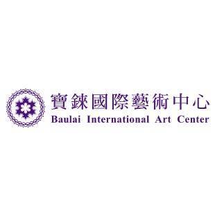寶錸國際藝術中心