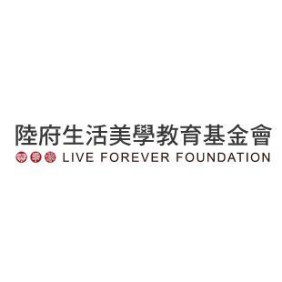陸府生活美學教育基金會