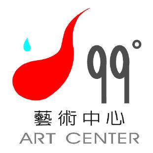 99°藝術中心